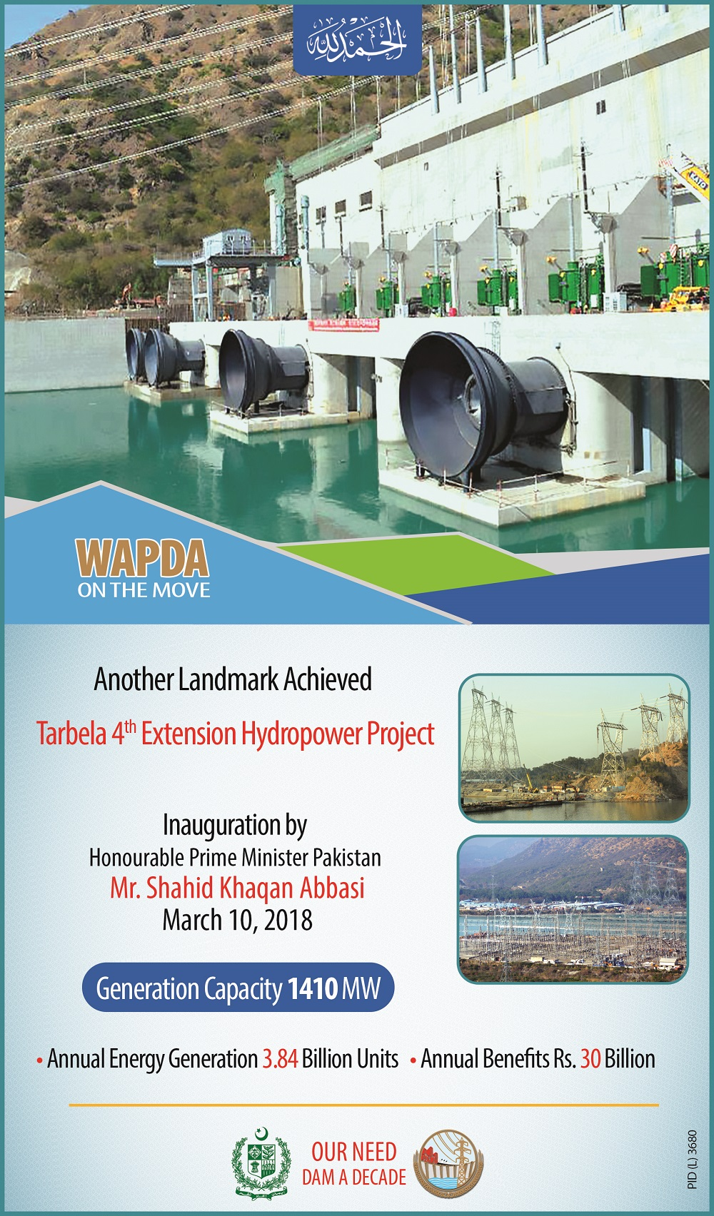 WAPDA Tarbela 4th Extension Inauguration